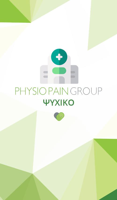 Physiopain Group Ψυχικό